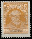 28196 / 3311 - Philately / Europe / Russia, Soviet Union