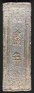 73598 / 3178 - Numismatics
