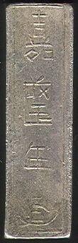 73599 / 3179 - Numismatics