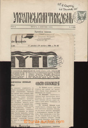 101059 - 1934-35 comp. 2 pcs of newspapers, Naš Puť and Ukrajinskij T