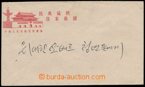 165391 - 1955 envelope with additional-printing of Chinese field post