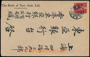 192327 - 1945 JAPONSKÁ OKUPACE  firemní dopis z Hong Kongu do Šanghaj