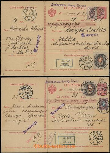 209392 - 1908 2 celé peněžní celinové průvodky, Mi.A5, dofr. mj. Mi.4