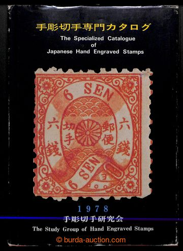 209606 - 1978 JAPONSKO / THE SPECIALIZED CATALOGUE OF JAPANESE HAND E