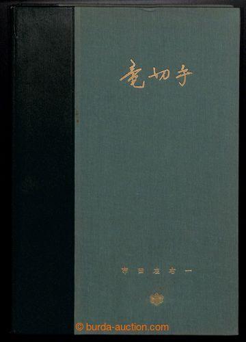 209607 - 1971 JAPONSKO / THE DRAGON STAMPS OF JAPAN, obsáhlá monograf