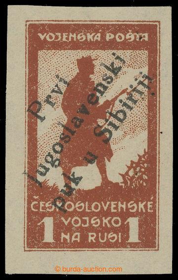 216615 -  Pof.PP4 II, přetisk Prvi Jugoslavenski puk u Sibiriji na z