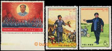 225521 - 1968-1972 Mi.1018, Kulturní revoluce 8F s dolním okrajem (