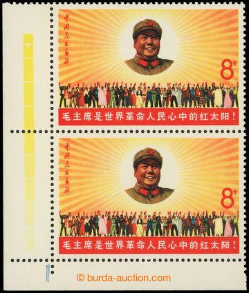 225523 - 1967 Mi.993, 18. výročí republiky 8F, levá dolní svisl�