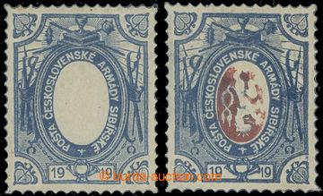 226668 - 1919 Pof.PP5, Dobročinné - Lvíček 1Rbl, 2ks, 1x I. typ �