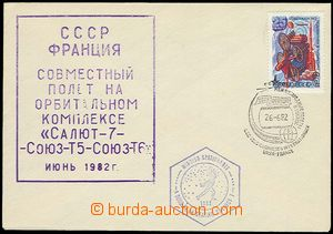 28134 - 1982 COSMOS  USSR - France  memorial envelope to/at joined f
