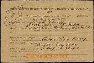 41080 - 1947 zajatecký lístek zaslaný do ČSR ze SSSR od maďarsk