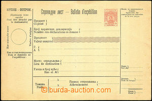 44940 - 1901 Un international parcel card Mi.AP2 with stamp. 10Pa, v