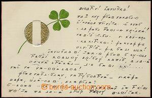 57882 - 1899 novoroční pozdrav se čtyřlístkem a zlatou mincí,