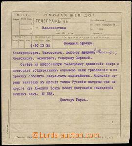 66303 - 1919? RUSKO  telegrafní tiskopis Omské železniční dráh
