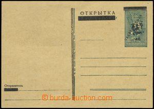 75311 - 1945 MI.P15, overprint Hungarian PC 18f with Chutským overpr