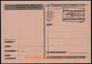 75314 - 1945 Mi.P27, overprint Czechoslovak post on card  Hungarian