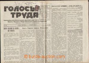 76175 - 1934 celé noviny zaslané do ČSR, vyfr. zn. Mi.205, DR SOFIA/