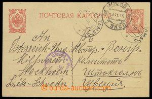 84350 - 1916 RUSKO  dopisnice Mi.P21 zaslaná do Švédska  na RU po