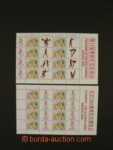 89253 - 2008 2x PL se známkami Mi.575, Jiřiny, na kupónech přítisky