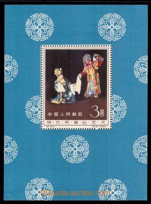 95010 - 1962 Mi.Bl.8, aršík Divadlo, dole slabě zvlněný papír, kat.*